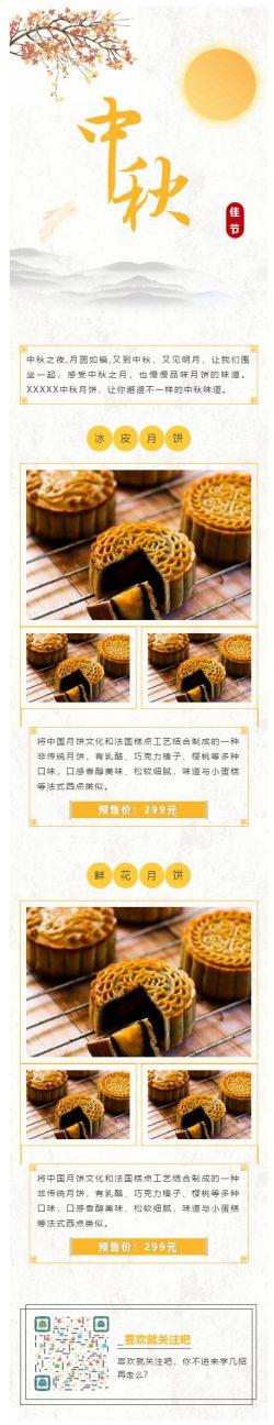 中秋品味月饼中国月饼文化糕点简约风格微信图文模板
