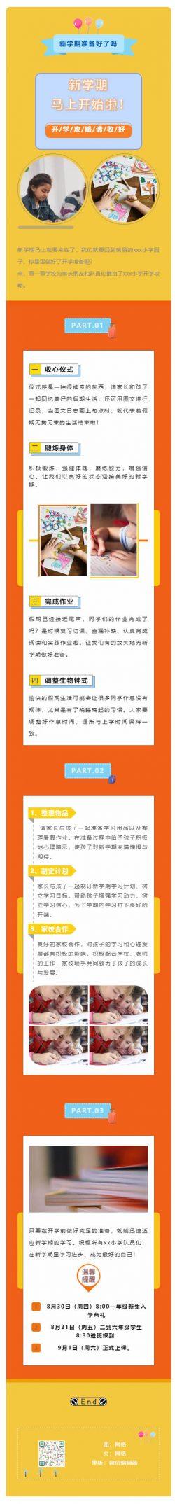 学校教育新学期开学微信公众号素材订阅号推文模板