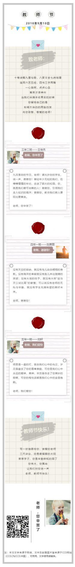 教师节快乐教育推送素材模板微信公众号推文