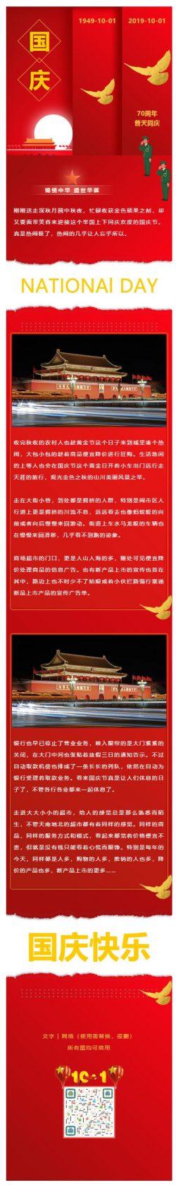 国庆70周年推文模板微信公众号推送文章素材国庆节红色风格党政