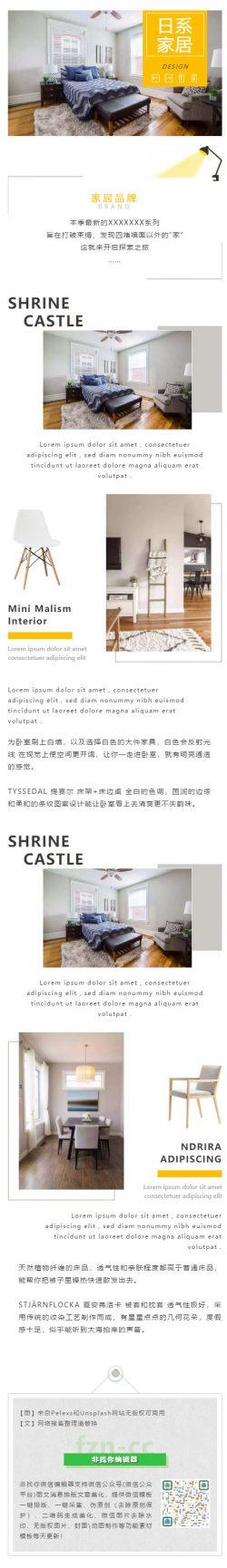 家居品牌房地产家装房子装修英文推送文章模板推文素材