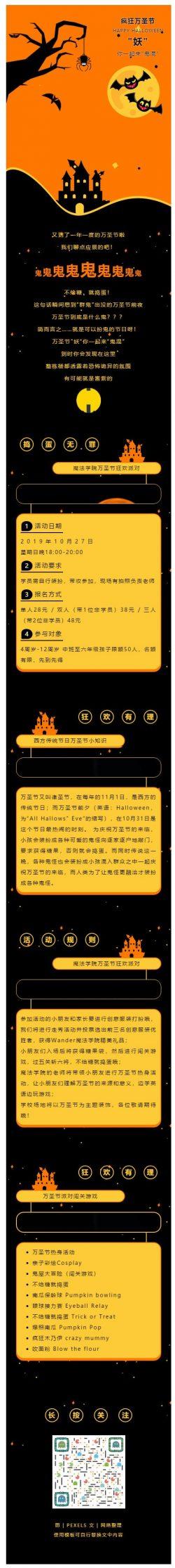 万圣节微信图文模板推送文章素材推文黑色黄色风格动态背景图
