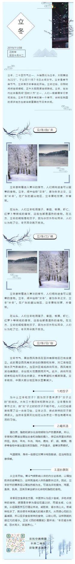 立冬二十四节气之一传统节日淡蓝色中国风公众号微信模板