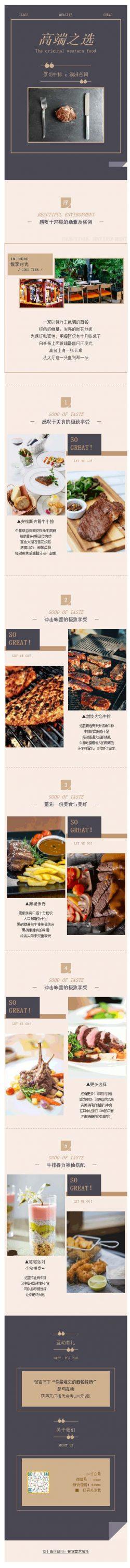 高端美食高档餐厅微信公众号图文模板推送素材推文文章模板