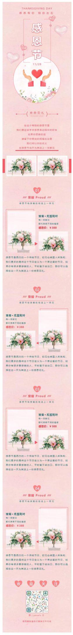 感恩节微信推文THANKSGIVING DAY粉红色风格鲜花店电商模板推送文章模板