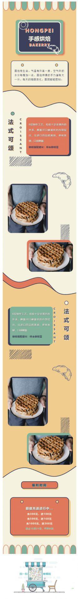 烘焙面包甜点微信公众号图文模板美食暖色风格模板推文素材