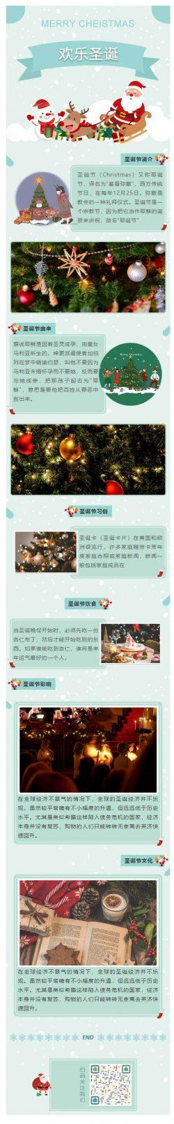 圣诞节(Christmas)平安夜微信公众号推文模板推送素材