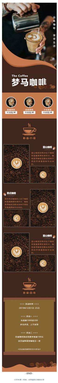 新店开业饮品咖啡店开业活动点赞集赞推文模板优秀公众号推送文章