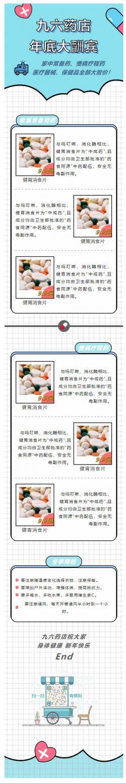 医院医药疗器械保健品微信推文模板推送图文素材优秀范文