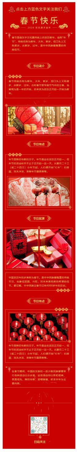 春节传统新年元旦红色喜庆模板微信推文素材公众号推送模板
