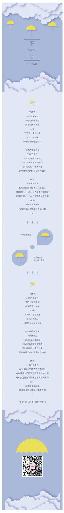 卡通白云可爱风格诗歌散文微信公众号推文模板推送素材背景