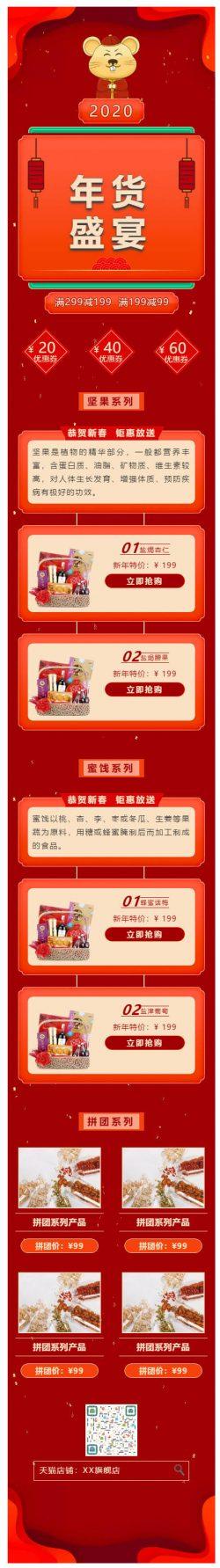 年货节商品满减活动优惠券公众号推送图文模板春节新年素材微信模板动态背景红色