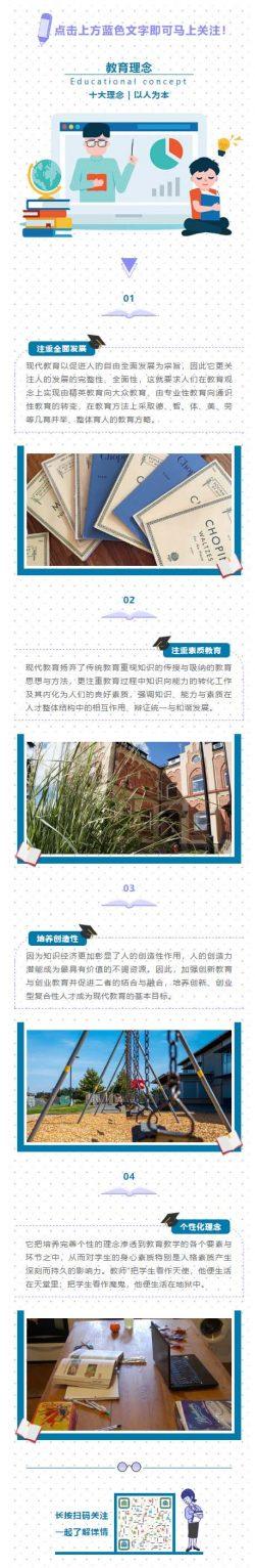 教育小学大学学校微信公众号推文素材推送公众号模板
