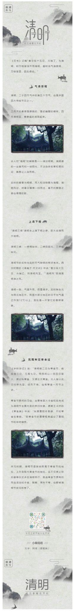 清明节二十四节气中国传统节日中国风水墨风格微信推送图文推文背景图