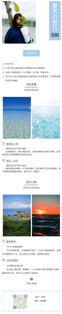 微信旅行模板行程介绍旅游公众号推送图文推文章模板清新风格