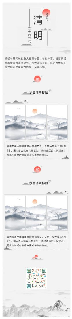 清明节春祭节日水墨风格扫墓祭祖踏青推送图文模板背景色