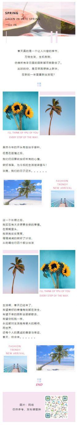 旅游度假夏天清新风格模板大海西瓜椰树订阅号推文模板