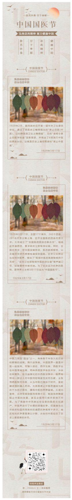 中国国医节中医中国风图文模板水墨传统微信推文素材