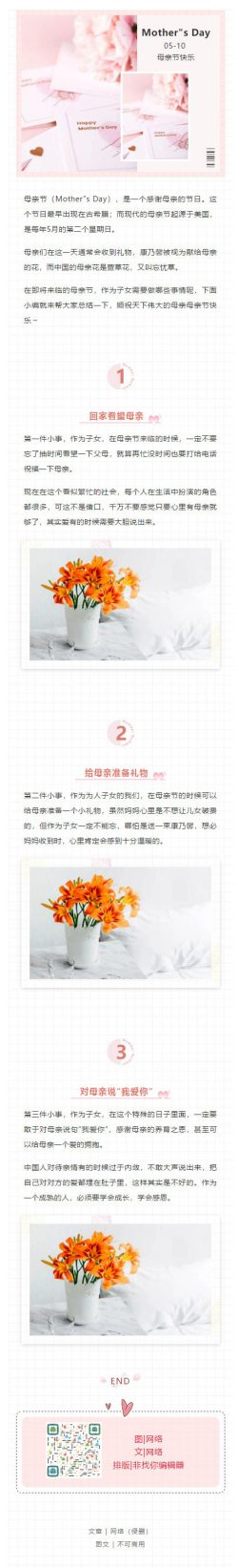 """母亲节(Mother""""s Day)康乃馨粉色粉红风格微信推文推送图文模板"""