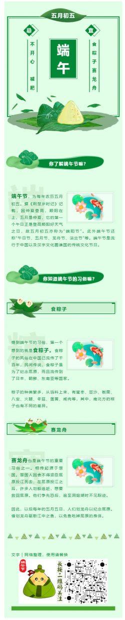 端午节粽子传统节日绿色风格微信公众号模板推送图文素材推文