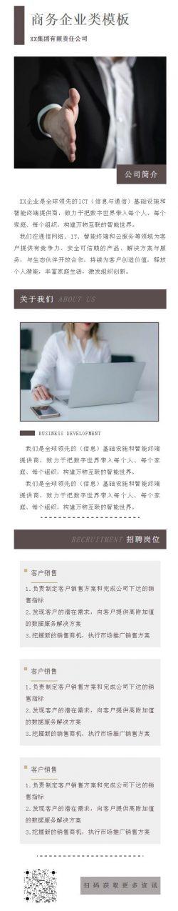 商务企业公司介绍微信公众号推送图文模板推文素材