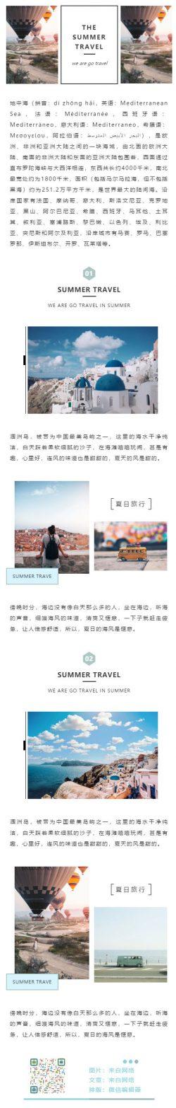 旅游旅行地中海蓝天白云海边沙滩微信公众平台图文模板推文素材