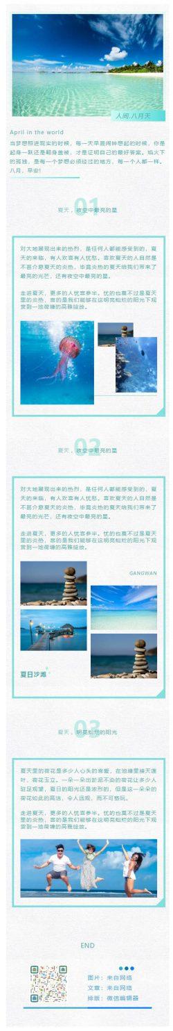 夏天的风夏季的太阳蓝色风格模板微信公众号推送图文素材