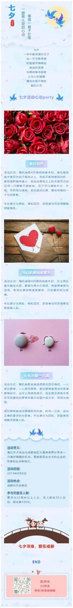 七夕情人节活动party微信公众号图文模板推送文章素材推文