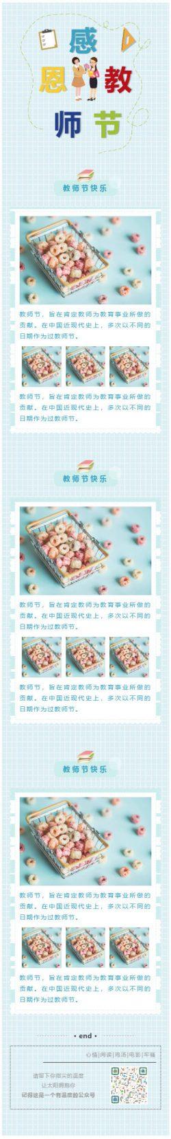 教师节快乐蓝色网格背景教育微信模板推送图文素材推文模板