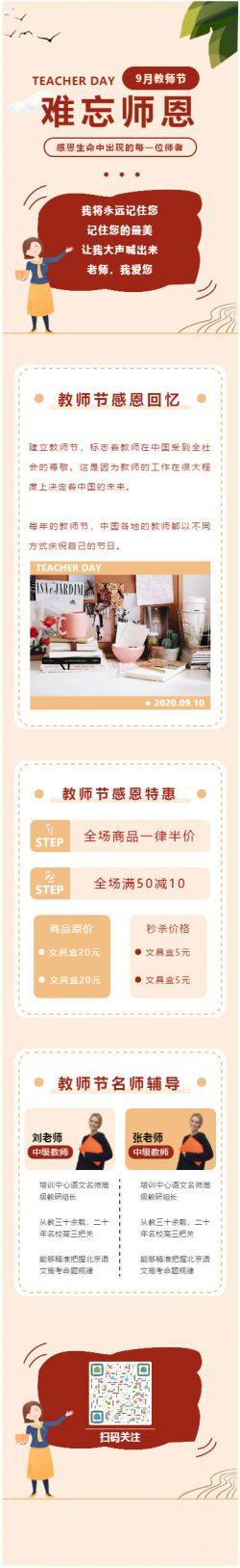 微信模板TEACHER DAY9月教师节难忘师恩公众号推送图文模板推文素材