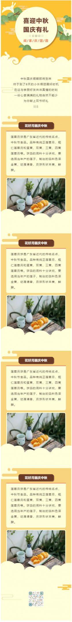 2020中秋节,国庆节71周年微信公众号推文模板微信模板中国风推送文章素材