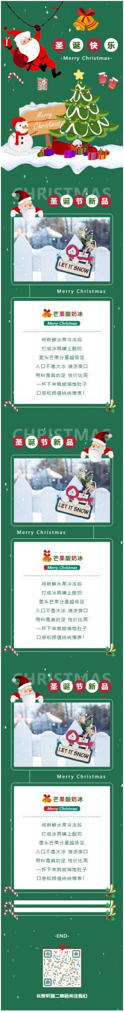 圣诞节平安夜圣诞老人礼物红绿色微信公众号推文模板推送图文素材