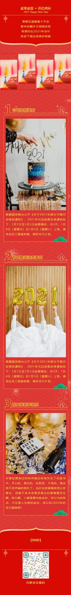 2021 Happy New Year新年快乐元旦微信推文素材跨年模板