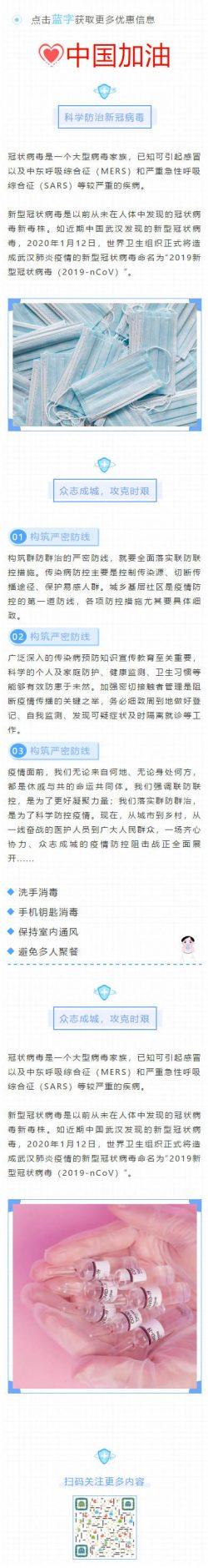 春节疫情防控微信公众号推文模板推送图文素材微信文章