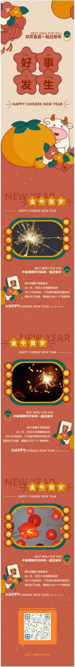 新年新春新年岁旦中国年除夕春节微信公众号推文模板推送图文素材
