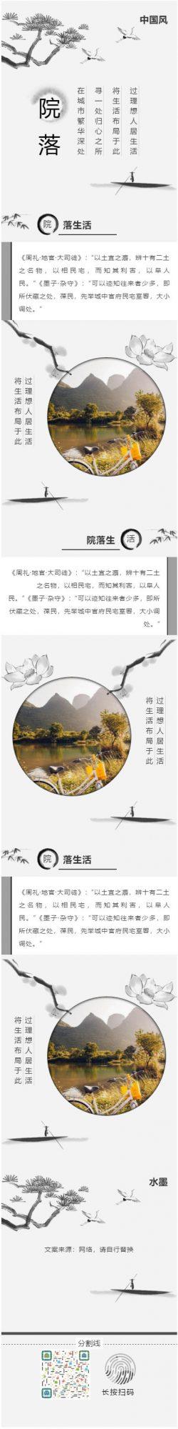 水墨风格微信公众号推文模板中国风图文素材家居建筑