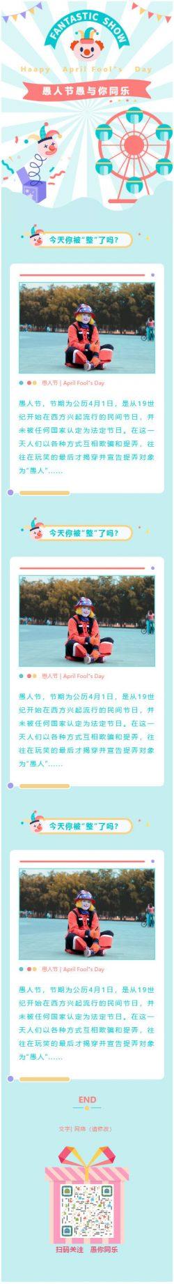 4月1日愚人节微信公众号推文模板推送图文素材