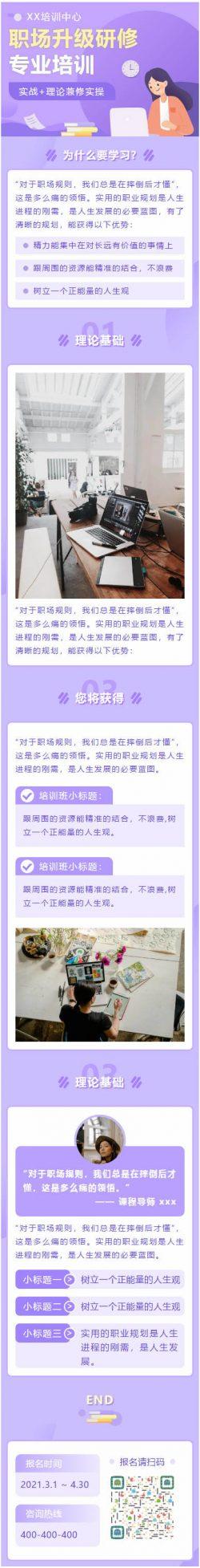 职场研修培训教育机构微信公众号推送图文推文文章模板