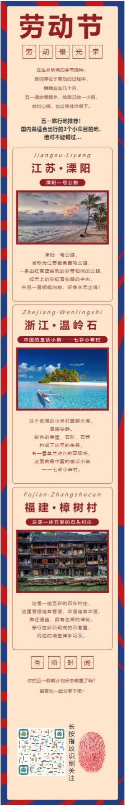 五一小长假旅游微信公众号推文模板劳动节公众号推送图文素材