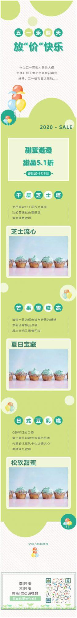 五一劳动节福利促销微信公众号模板电商微商服务号推文素材