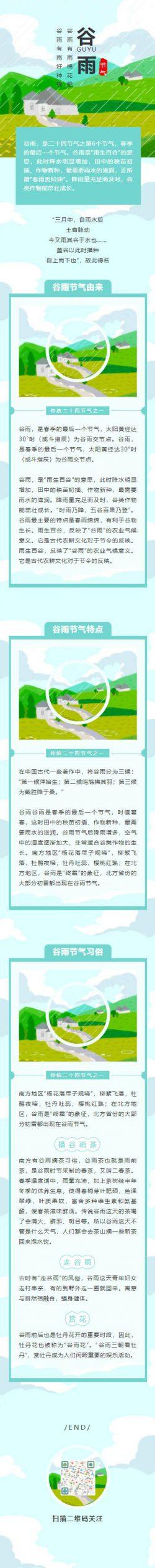 谷雨传统二十四节微信图文模板推送图文素材推文模板