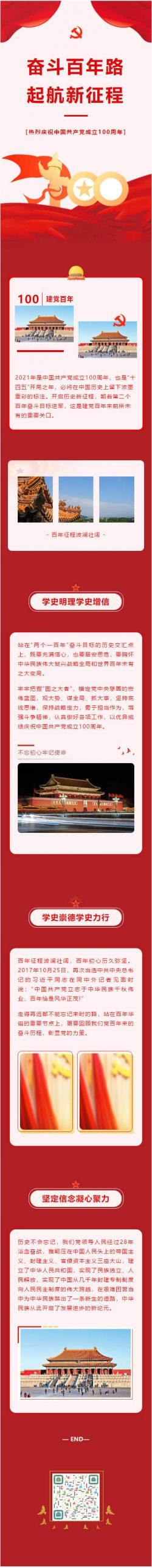 庆祝中国共产党成立100周年红色党政推文素材建党节推送文章