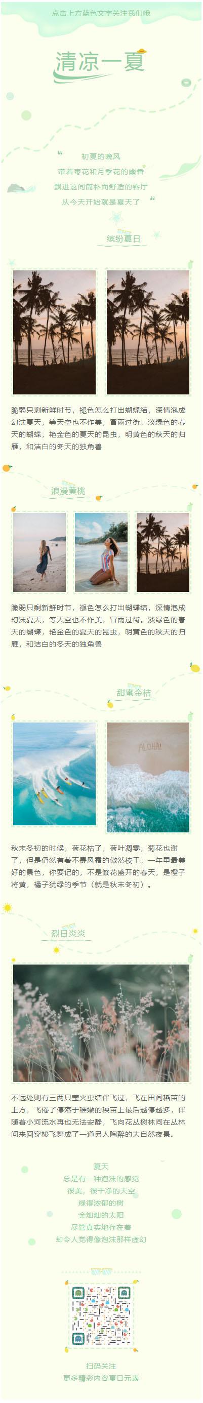 海边旅游初夏夏天夏日绿色清爽风格模板微信公众号推文素材