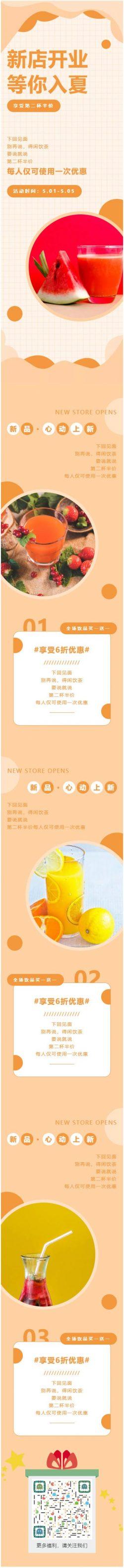美食餐饮新店开业第二杯半价微信模板公众号宣传推文素材