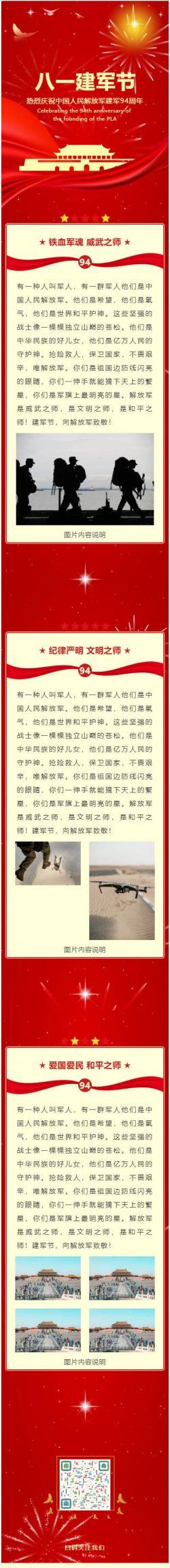 公众号八一建军节解放军微信推文模板推送文章图文素材