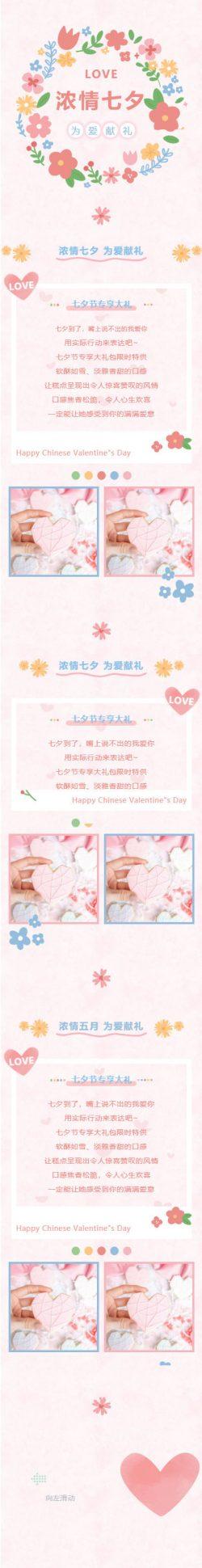 微信公众号七夕节推文模板订阅号服务号情人节推送文章素材图片资料