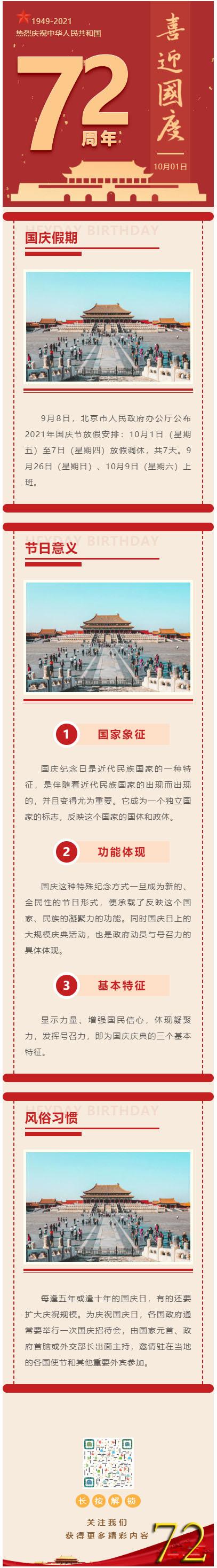国庆节72周年微信模板国庆假期推送图文素材公众号推文资料