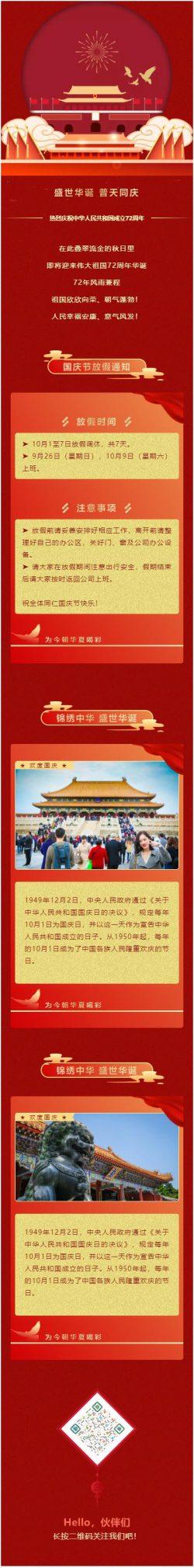 中华人民共和国成立72周年微信公众号推文模板订阅号国庆节素材推文资料